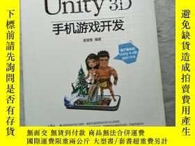 二手書博民逛書店Unity罕見3D 遊戲開發[帶光盤]Y6415 金璽曾 著 清