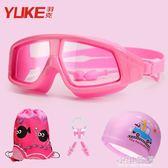 兒童泳鏡防水防霧中大童游泳眼鏡男童女童透明大框游泳鏡套裝備『小淇嚴選』