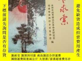 二手書博民逛書店罕見上下求索Y191539 張連 汕頭大學出版社 出版2014