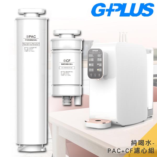 【G-PLUS 】GP純喝水-原廠PAC濾心*1+CF濾心*1