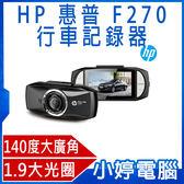 【免運+24期零利率】送8G記憶卡 全新 HP惠普 F270 140度大廣角 1080p高畫質行車記錄器