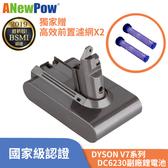 【再贈濾網X2】ANewPow Dyson V7系列 副廠電池DC6230 dyson電池 一年保固