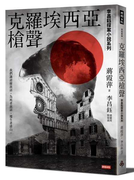 (二手書)克羅埃西亞槍聲【李昌鈺探案小說系列】