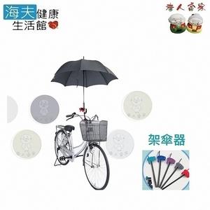 【老人當家 海夫】UNITE 可調式 架傘器綠色