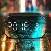 德國鋼藍芽多功能音箱帶收音機鬧鐘迷你可U盤手機智慧無線音響女 金曼麗莎