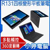 【免運+3期零利率】福利品出清 R131 13.3吋 360度翻轉 變形觸控平板筆電 Intel 四核心 2G/32G