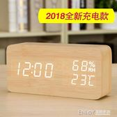 現代創意鬧鐘充蓄電子鐘夜光靜音床頭鐘錶木溫濕度計學生兒童座鐘 溫暖享家