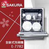 【有燈氏】櫻花 全嵌式 洗碗機 60cm 安裝限北北基【E-7782】