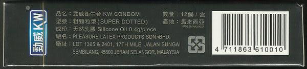 (包裝隱密)(平日天天出貨)(特價) 勁威衛生套 粗顆粒 12入/盒 保險套