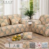 《團購棒棒》【法式古典印花萬用沙發套-1人座】沙發套 沙發罩 花紋 巴洛克 單人座 1人座 彈性