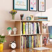 桌上書架宿舍學生用大空間簡易木質桌面辦公桌書架收納置物架書柜WY