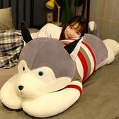 毛絨玩偶 哈士奇毛絨玩具睡覺抱枕布娃娃女可愛玩偶床上趴狗公仔圣誕節禮物 晶彩 99免運 LX