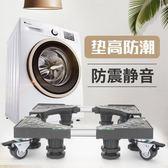 全自動洗衣機底座波輪滾筒通用萬向輪托架增高可調墊腳架移動架子 js10318『Pink領袖衣社』