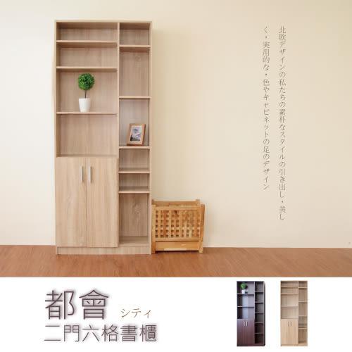 《Hopma》都會二門六格書櫃-二色可選 /收納/展示櫃