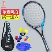網球拍火車碳素網球拍套裝單人初學者碳纖維輕一體網球igo爾碩數位3c