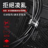 Baseus倍思 多彩圓圈魔術貼綁帶1M 線材收納 線路整理 電線綑綁 自由剪裁