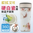 IKUK艾可 真空雙層內陶瓷保溫杯360ml-簡約好提透白櫻 IKHV-360FLWT