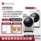 【贈基本安裝+好禮雙重送】HITACHI日立 AI智慧 洗脫烘 滾筒洗衣機 BDNV125FH 12.5公斤 日本製