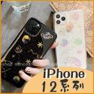 蘋果 iPhone 12 Pro max 12 mini 12Pro 星空滴膠殼 手機殼 軟殼 透明保護套 亮面背板 行星
