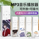 mp3隨身聽插卡外放學生版小型聽歌mp4音樂播放器便攜式幫下載歌曲 3C優購
