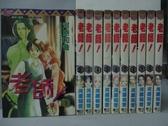 【書寶二手書T5/漫畫書_MPX】老師_1~11集合售_河原和音