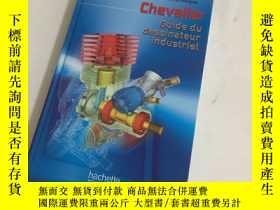 二手書博民逛書店Chevalier:Guide罕見du dessinateur industriel)精裝Y13534 hac