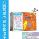 【2003361】(六鵬)高單位綜合維他命軟膠囊