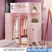 衣櫃簡易布組裝布藝現代簡約收納摺疊出租屋塑料兒童臥室衣櫥櫃子 NMS名購居家