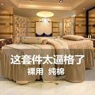 新款韓國純色棉質美容床罩四件套床罩棉質按摩床罩四件套MJBL 麻吉部落