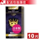專品藥局 岡本 okamoto 皇冠型 CROWN 衛生套 10片/盒 SUPER THIN&SOFT (配送包裝隱密)【2003834】