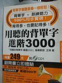 【書寶二手書T9/語言學習_XFI】用聽的背單字-進階3000_王琪_附光碟