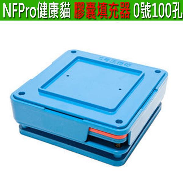下殺 $659 100孔0號膠囊填充板 健康貓【NFProTCC】(膠囊灌裝器)