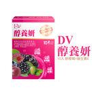DV 醇養妍 10入 野櫻莓+維生素E ...