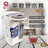 晶工牌5L三段定溫電動熱水瓶JK-8655