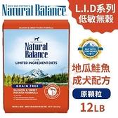 *KING WANG*Natural Balance 低敏無穀地瓜鮭魚成犬配方(原顆粒)12LB【50517】‧犬糧