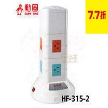【尋寶趣】勳風 3D多功能電源插座 2層 8座3孔 延長線 防火材質 安全保證 HF-315-2