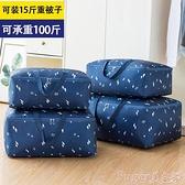 收納包裝衣服棉被子收納袋子大號行李袋防水防潮家用衣物搬家打包整理袋 suger