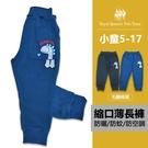 小童毛圈棉縮口棉長褲*2色[2858] ...