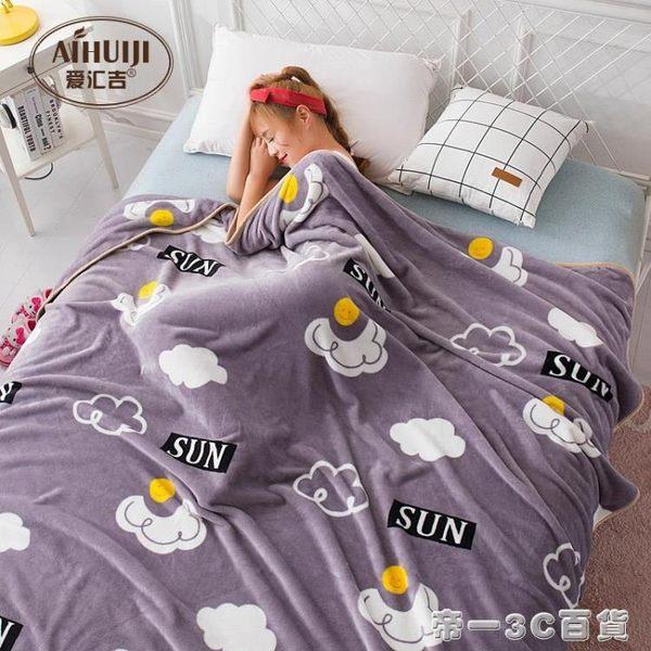 夏季珊瑚絨毛毯加厚法蘭絨床單人薄款小毛巾夏涼被子空調午睡毯子【帝一3C旗艦】YTL