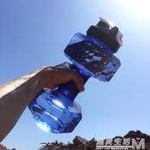 啞鈴水壺健身超大水桶2600ML大容量塑料運動水杯太空杯便攜  遇見生活