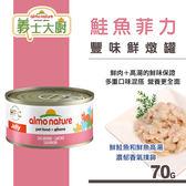【SofyDOG】義士大廚鮭魚鮮燉罐-鮭魚菲力70g 貓罐 罐頭 貓鮮食