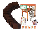 日本設計 椅腳保護套16枚入 椅腳套 桌椅保護 桌腳套 保護磁磚木板 防刮  《SV3486》快樂生活網