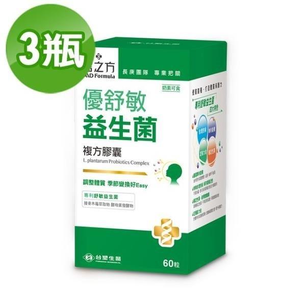 【南紡購物中心】【台塑生醫】優舒敏益生菌複方膠囊(60錠/瓶) 3瓶/組