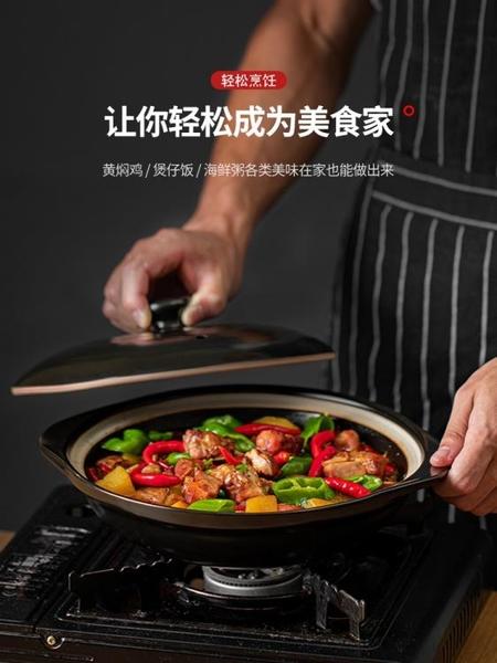 煲仔飯砂鍋黃燜雞米飯鍋家用石鍋拌飯粉絲煲燃氣煤氣灶專用小沙鍋【母親節禮物】