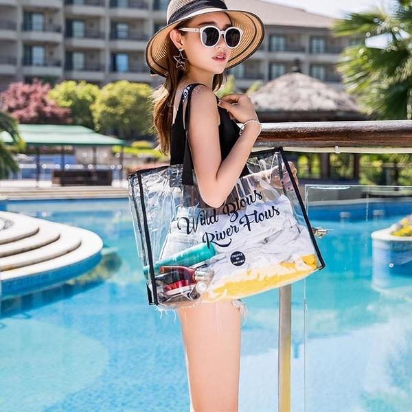限定款時尚夏日防潑水透明單肩沙灘包手拎旅行游泳包手提包海灘泳裝洗漱包