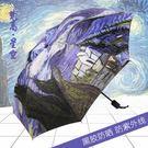 油畫星空雨傘女男晴雨兩用黑膠防曬紫外線加固三折疊遮太陽傘【一周年店慶限時85折】