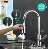 德國萬向無鉛伸縮304不銹鋼抽拉式廚房水龍頭拉絲冷熱洗菜盆龍頭魔方