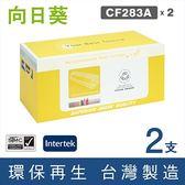 [Sunflower 向日葵]for HP CF283A (83A) 黑色環保碳粉匣 / 2黑超值組