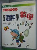 【書寶二手書T1/少年童書_LKL】在遊戲中學數學_小澤健一