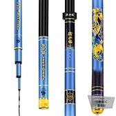 釣魚竿手桿超輕超硬28調19調碳素鯉魚竿鯽魚臺釣竿3.6米【小檸檬3C】